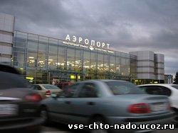 Странное ЧП в екатеринбургском аэропорту Кольцово