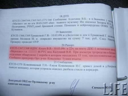 Задержан поставщик собачатины в рестораны Москвы